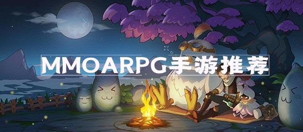 MMOARPG游戲
