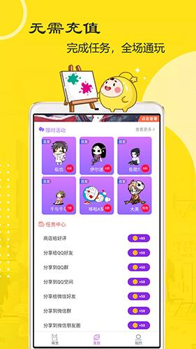 萌鸭桌面宠物app截图1