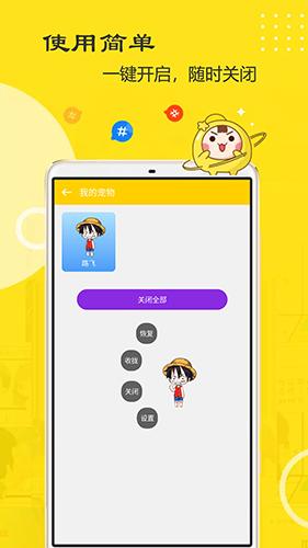 萌鸭桌面宠物app截图4