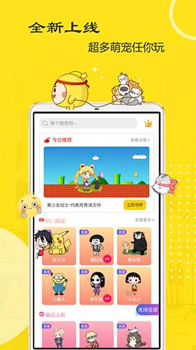 萌鸭桌面宠物app截图2
