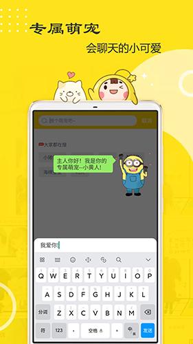 萌鸭桌面宠物app截图3