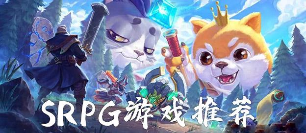 SRPG游戏推荐