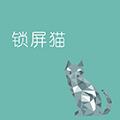 鎖屏貓app