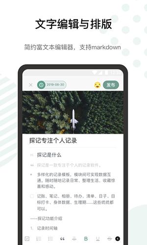 探记记录app图片