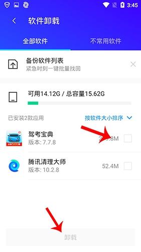 腾讯手机管家2020最新版怎么卸载软件3