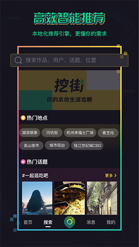 挖街app截图3