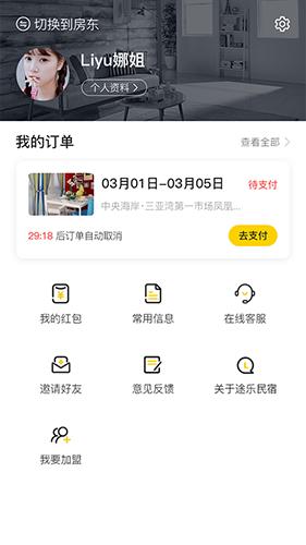 途乐民宿app截图4