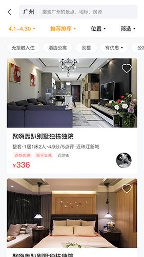 途乐民宿app截图3