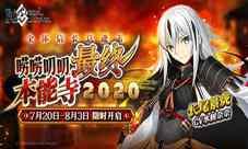 《FGO》「 嘮嘮叨叨最終本能寺2020」活動開啟!