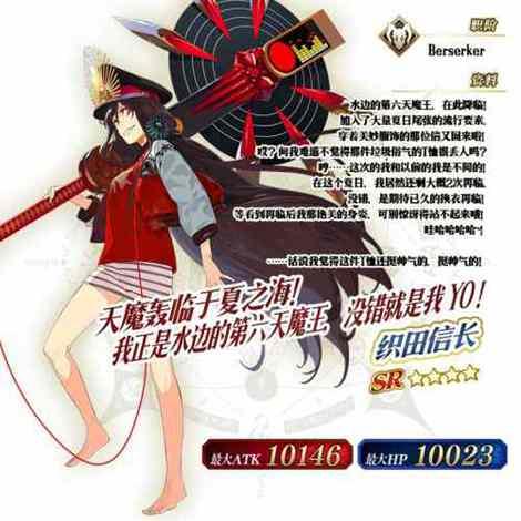 Fate Grand Order5