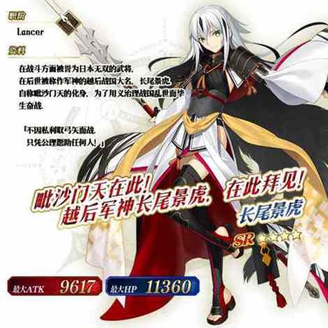 Fate Grand Order8