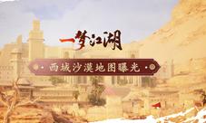 流沙似幻《一梦江湖》西域地图实录视频曝光