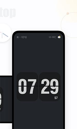 时钟桌面app截图2