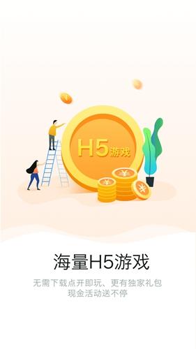 咪噜游戏至尊版app截图1