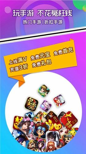 咪噜游戏至尊版app截图4