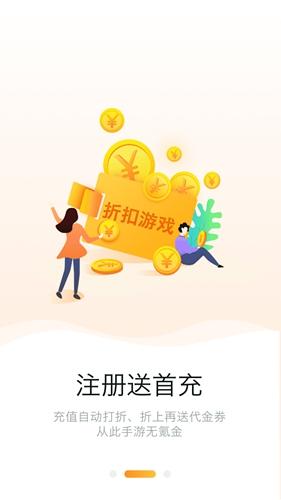 咪噜游戏至尊版app截图2