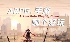 ARPG手游哪个最好玩 2020动作角色扮演游戏排行榜