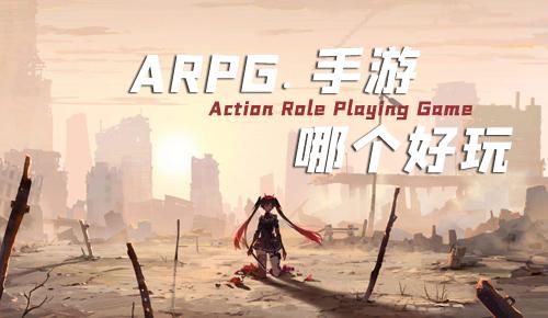 ARPG手游排行榜2020