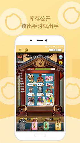 玩蛋趣app截圖1