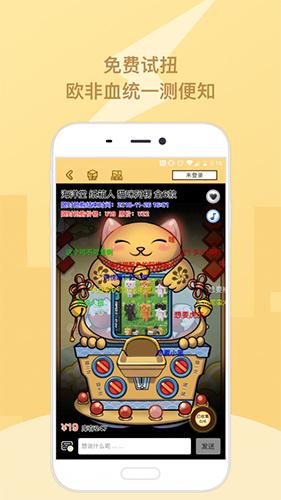 玩蛋趣app截圖5