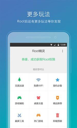 root精灵手机版截图3
