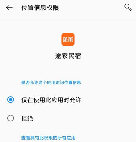 途家民宿app1