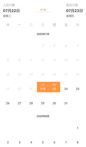途家民宿app3