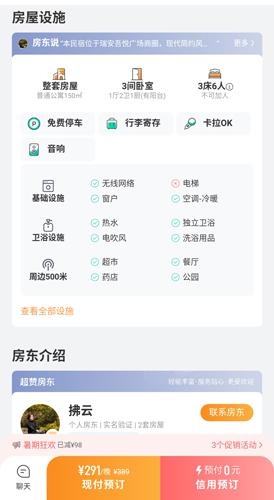 途家民宿app6