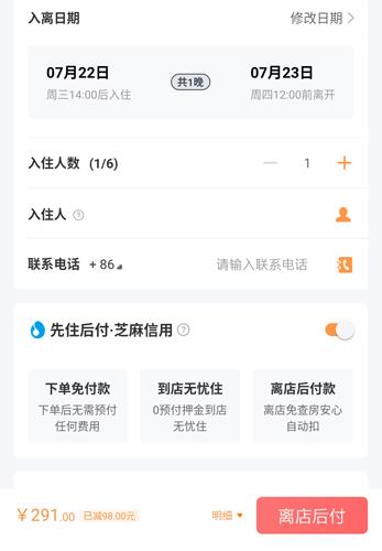途家民宿app7