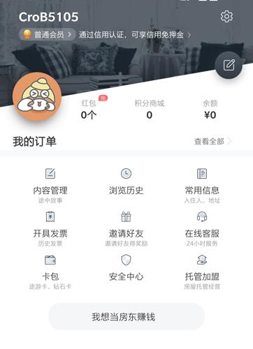 途家民宿app8