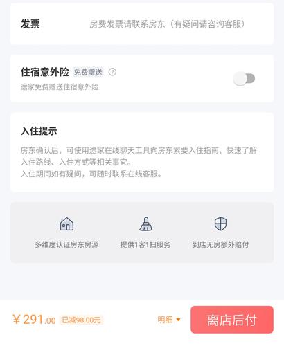 途家民宿app10
