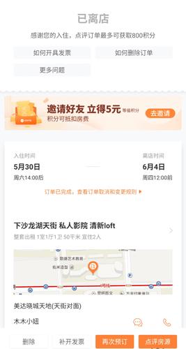 途家民宿app12