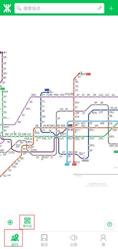 深圳地铁app图片1