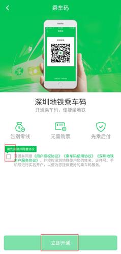 深圳地铁app图片2