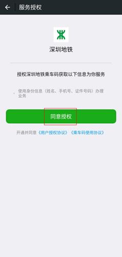 深圳地铁app图片3