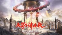 DNF手游:定档8.12 指尖keep fighting!