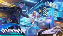 QQ飞车手游舞蹈玩法今日开启 黄子韬新歌舞同步上线
