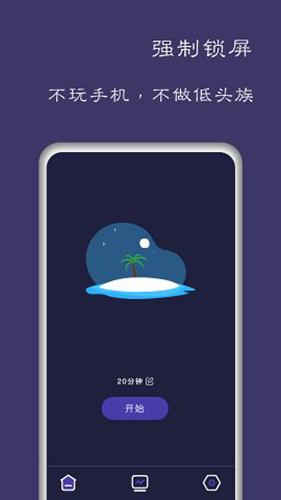 告�e手�C控悟性app截�D2