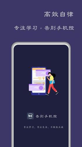 告别手机控app截图4