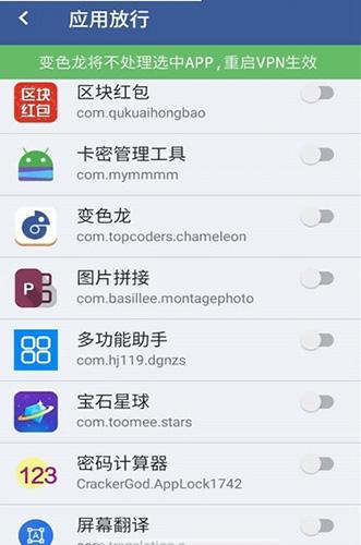 变色龙app