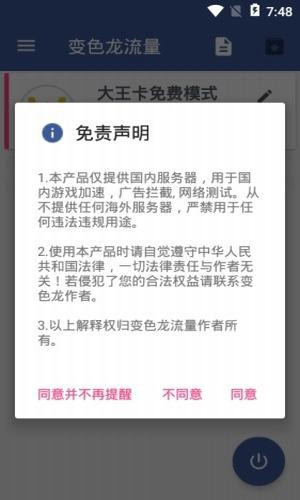 变色龙app截图3