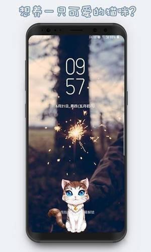 激萌貓咪桌面寵物app圖片