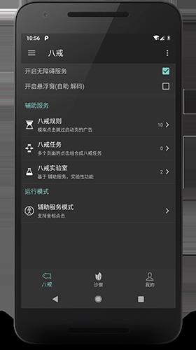 八戒助手app截图1