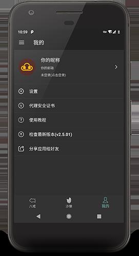 八戒助手app截图3
