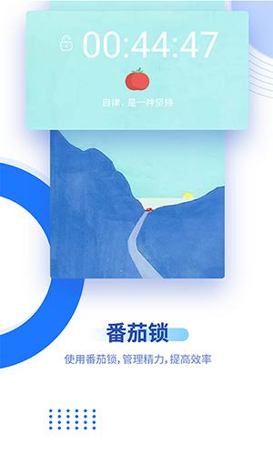 阳光自律app图片