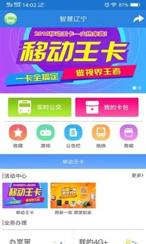 车等我沈阳公交通app截图1