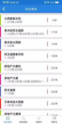 车等我沈阳公交通app截图2