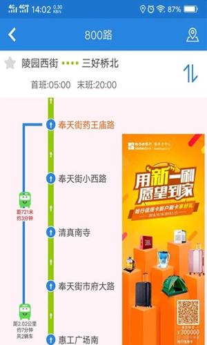 车等我沈阳公交通app截图3