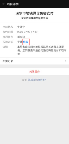 深圳地铁app图片5