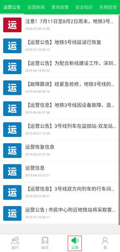 深圳地铁app图片4